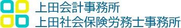 上田会計事務所/上田社会保険労務事務所